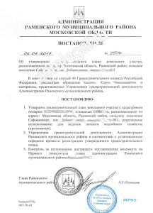 2017-06-06-postanovlenie-administracii-remenskogo-municipalnogo-rajona-moskovskoj-oblasti