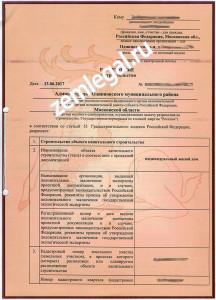 2017-06-13-razreshenie-na-stroitelstvo-obekta-kapitalnogo-stroitelstva