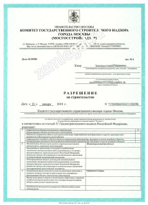 2018-01-13-komitet-gosudarstvennogo-stroitelnogo-nadzora-goroda-moskvy-mosgosstrojnadzor