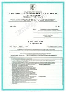2018-03-19-komitet-gosudarstvennogo-stroitelnogo-nadzora-goroda-moskvy-mosgosstrojnadzor
