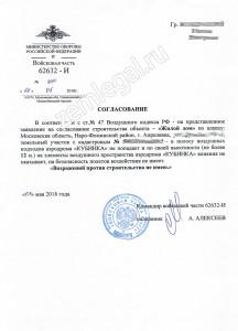 2018-05-14-soglasovanie-ot-ministerstva-oborony-rossijskoj-federacii-minoborony-rossii