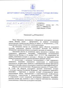 2018-05-15-soglasovanie-ot-departamenta-kulturnogo-nasledija-goroda-moskvy-mosgornasledija