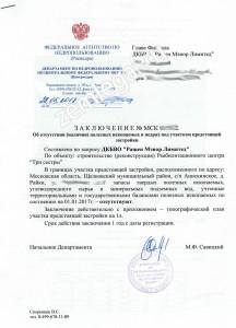 2018-05-28-zakljuchenie-ob-otsutstvii-nalichii-poleznyh-iskopaemyh-v-nedrah-pod-uchastkom-predstojaschej-zastrojki