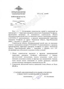 2018-06-04-soglasovanie-ot-ministerstva-oborony-rossijskoj-federacii-minoborony-rossii