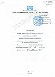 2018-07-25-zakljuchenie-po-ocenke-vlijanija-obekta-iskusstvennogo-prepjatstvija