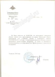 2018-08-17-otvet-po-sogasovaniju-razmeschenija-obekta-zhilogo-doma