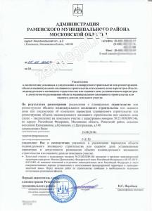 2018-08-25-uvedomlenie-ot-administracii-remenskogo-municipalnogo-rajona-moskovskoj-oblasti