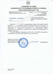 2018-09-11-uvedomlenie-ot-administracii-remenskogo-municipalnogo-rajona-moskovskoj-oblasti
