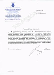 2018-09-20-uvedomlenie-ot-komiteta-gosudarstvennogo-stroitelnogo-nadzora-goroda-moskvy