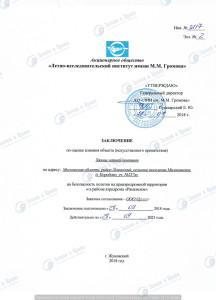 2018-09-28-zakljuchenie-po-ocenke-vlijanija-obeksta-iskusstvennogo-prepjatstvija-zdanie-letnej-konjushni