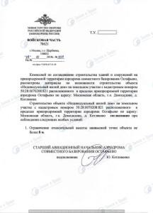 2018-10-09-soglasovanie-stroitelstva-zdanij-i-sooruzhenij-na-priaerodromnoj-territorii-aerodroma-sovmestnogo-bazirovanija-ostafevo