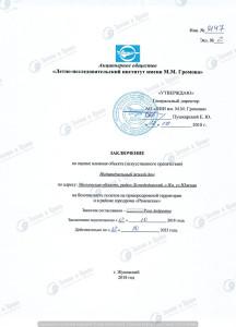 2018-10-12-zakljuchenie-po-ocenke-vlijanija-obekta-iskusstvennogo-prepjatstvija-individualnyj-zhiloj-dom