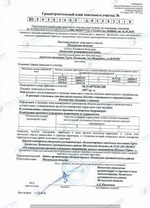2018-10-16-gradostroitelnyj-plan-zemelnogo-uchastka