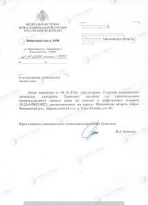 2018-10-18-soglasovanie-o-stroitelstve-igdividualnogo-zhilogo-doma