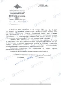 2018-11-01-polucheno-soglasovanie-stroitelstva-doma-s-chkalovskim