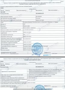 2018-11-06-zaregistrirovano-pravo-sobstvennosti-na-sadovyj-dom-v-ramenskom-rajone-st.-dubrava