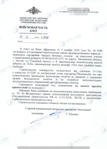 2018-11-15-polucheno-soglasovanie-stroitelstva-kompleksa-po-pererabotke-othodov-s-aerodromom-chkalovskij