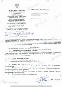 2018-11-19-polucheno-soglasovanija-razmeschenija-magazina-s-rosaviaciej
