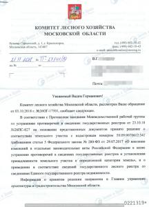 2018-11-21-polucheno-soglasovanie-s-goslesfondom-po-iskljucheniju-iz-granic-lesa-po-amnistii