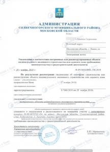 2018-11-29-poluchen-vvod-v-ekspluataciju-zhilogo-doma-v-solnechnogorskom-rajone