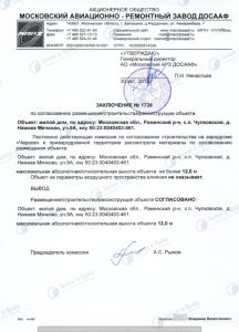 2018-11-30-polucheno-soglasovanie-po-zhilomu-domu-s-dosaaf-chernoe