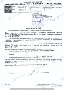 2018-12-04-soglasovano-razmeschenie-kompleksa-tverdyh-bytovyh-othodov-s-dosaaf-chernoe