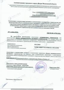 2018-12-05-polucheno-uvedomlenie-o-sootvetstvii-planiruemogo-stroitelstva