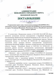2018-12-06-polucheno-prisvoenie-adresa-po-zhilomu-domu-v-mozhajske