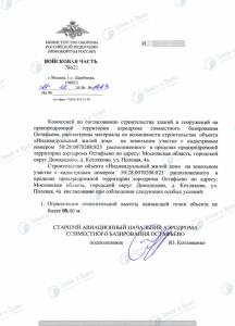 2018-12-17-polucheno-soglasovanie-s-scherbinkoj