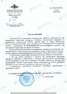 2018-12-24-polucheno-soglasovanie-v-priaerodromnoj-territorii-kubinka