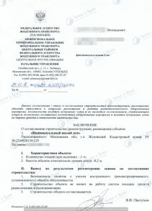 2018-12-27-polucheno-soglasovanie-stroitelstva-s-domodedovo