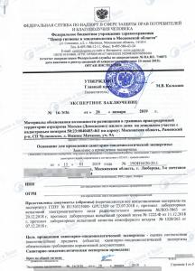 2019-01-28-polucheno-ekspertnoe-zakljuchenie-po-soglasovaniju-s-domodedovo
