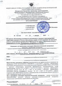 2019-01-29-poluchena-ekspertiza-protokolov-po-soglasovaniju-s-domodedovo