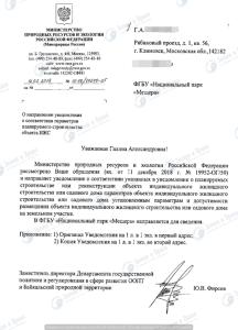 2019-02-13-polucheno-soglasovanie-stroitelstva-s-minprirody