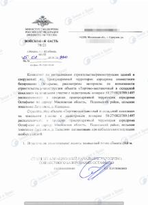 2019-02-25-polucheno-soglasovanie-stroitelstva-torgovogo-centra-s-ostafevo