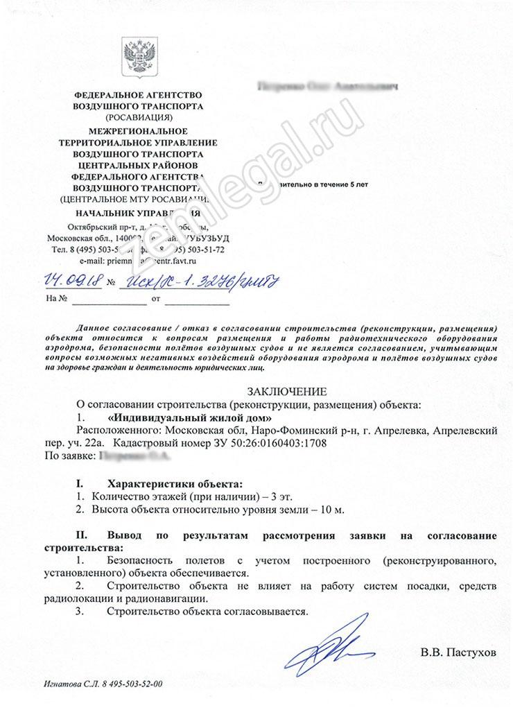 разрешение на строительство росавиация