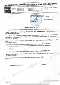 Согласование Черное (ДОСААФ) (1)