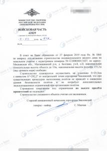 Согласование Чкаловский (2)