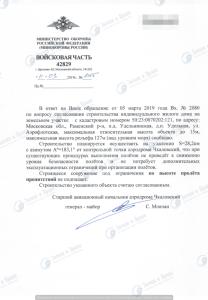 Согласование Чкаловский (4)