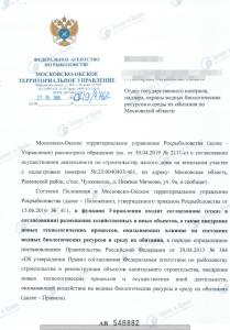 Согласование Росрыболовство МОБВУ (1)