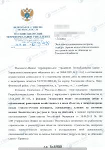 Согласование Росрыболовство МОБВУ (2)