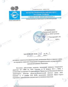 Согласование с ЛИИ ИМ Громова (1)