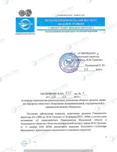 Согласование с ЛИИ ИМ Громова (2)