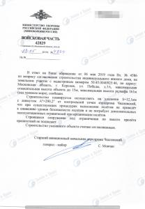 Согласование с аэродромом Чкаловский (2)