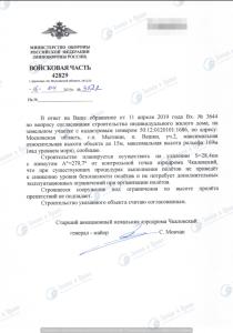 Согласование с аэродромом Чкаловский (5)