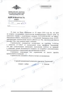 Согласование с аэродромом Чкаловский (6)