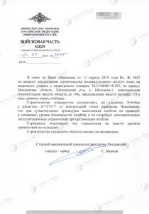 Согласование с аэродромом Чкаловский (8)