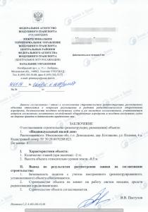 Согласование с аэродромом Домодедово