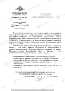 Согласование с аэродромом Остафьево Минобороны (3)