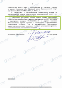 Согласование самостроя с департаментом культурного наследия г. Москвы (2)